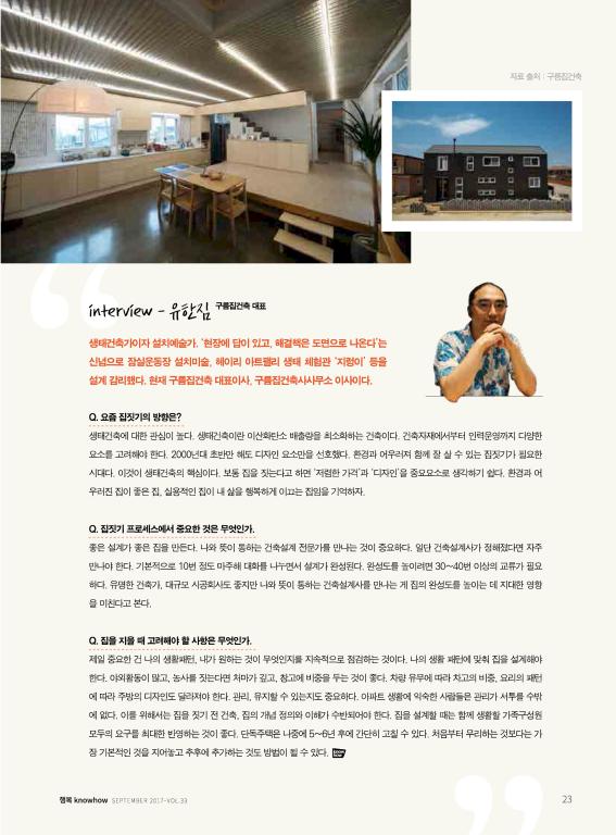 하나은행_행복노하우_ 09_인터뷰만_페이지_02