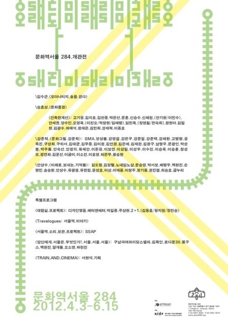 문화서울역_개관전_12-0403