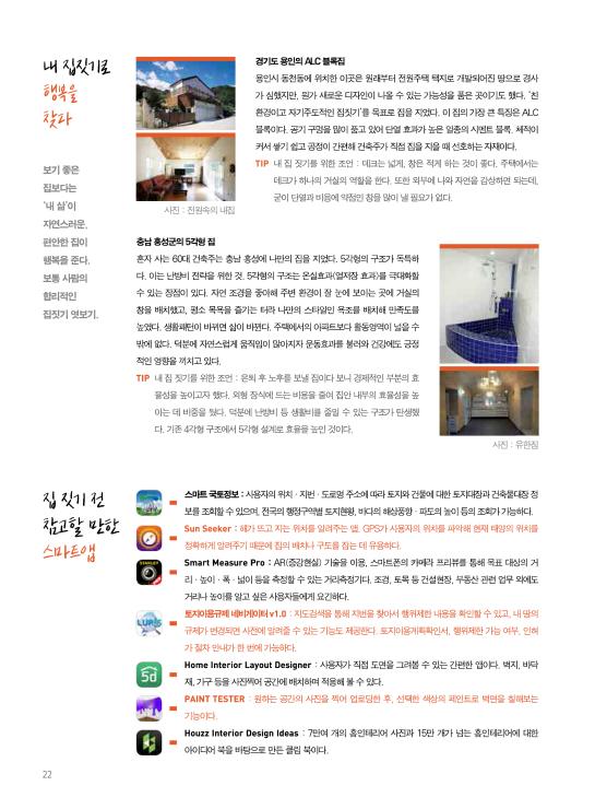하나은행_행복노하우_ 09_인터뷰